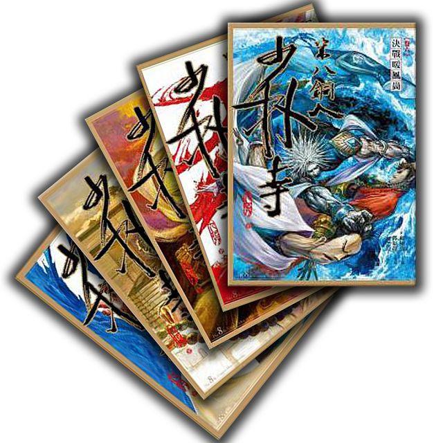 九把刀X邱福龍 :少林寺第八銅人漫畫套書(卷6~10)