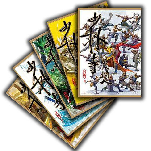 九把刀X邱福龍 :少林寺第八銅人漫畫套書(卷11~15)