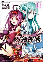Sword Art Online 刀劍神域 聖母聖詠(3)完