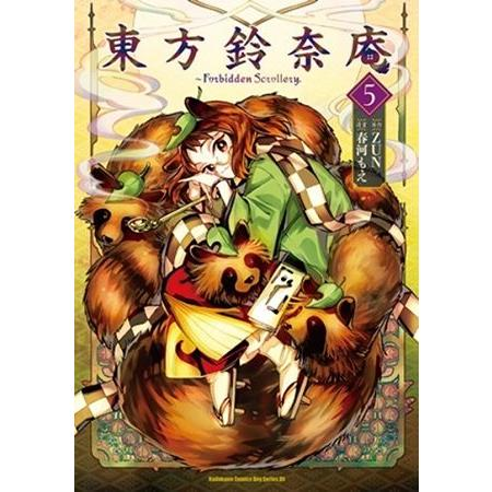 東方鈴奈庵 ~ Forbidden Scrollery.(5)