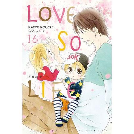 LOVE SO LIFE~溫馨的愛16