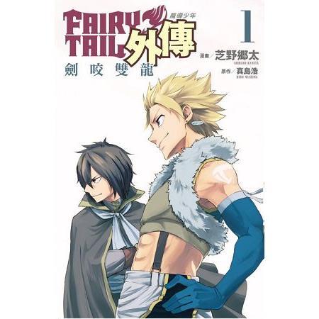 FAIRY TAIL魔導少年外傳01