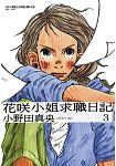 花咲小姐求職日記03完