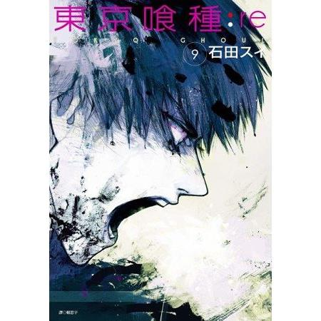 東京喰種:re(09)