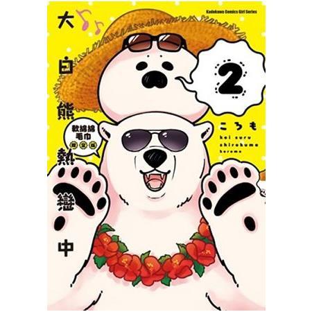 大白熊熱戀中(2)限定版