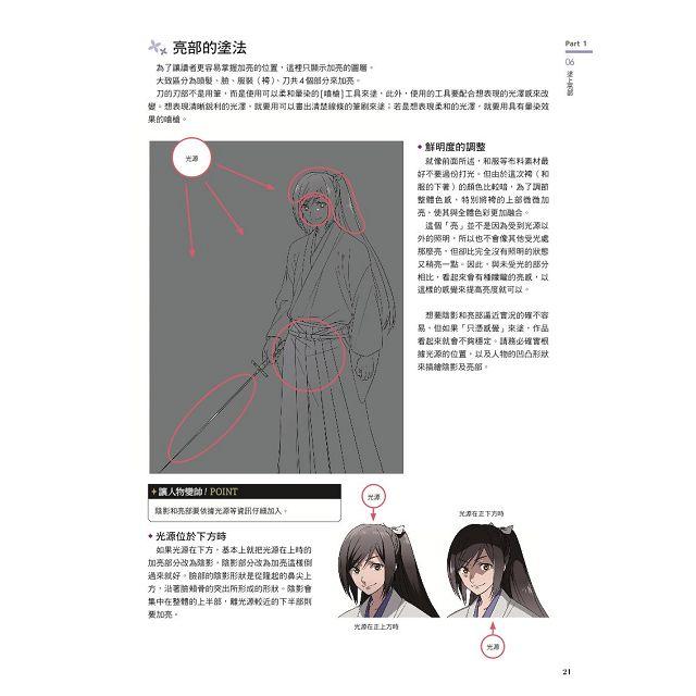數位構圖技法!刀劍+姿勢 插畫專業講座