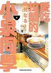 愛吃拉麵的小泉同學(4)