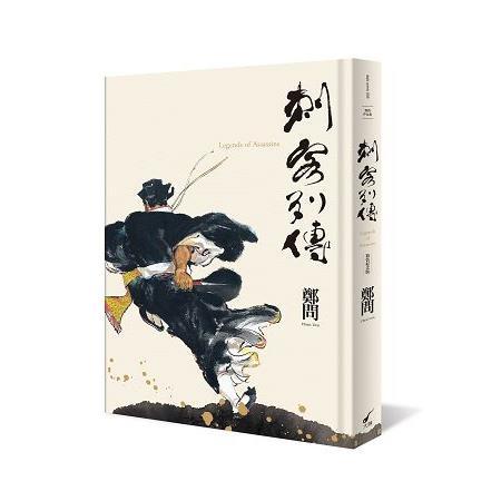 刺客列傳(精裝紀念版/加贈水墨刺客精緻畫卡)
