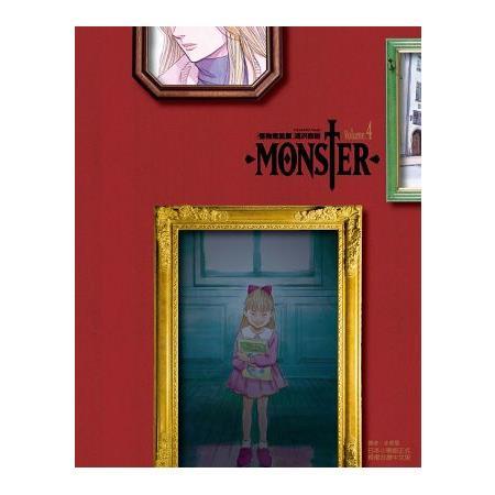 MONSTER怪物完全版04