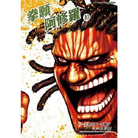 拳願阿修羅(10)