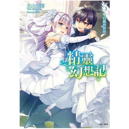 精靈幻想記《豪華限定版》 5白銀的新娘