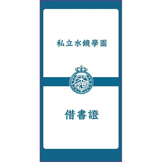 火鳳燎原Q我的水鏡學園 (首刷附錄版)01
