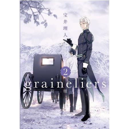 graineliers育種者02
