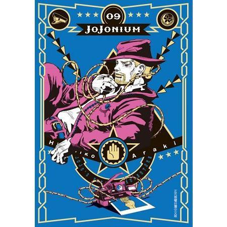 JOJONIUM~JOJO的奇妙冒險盒裝版09