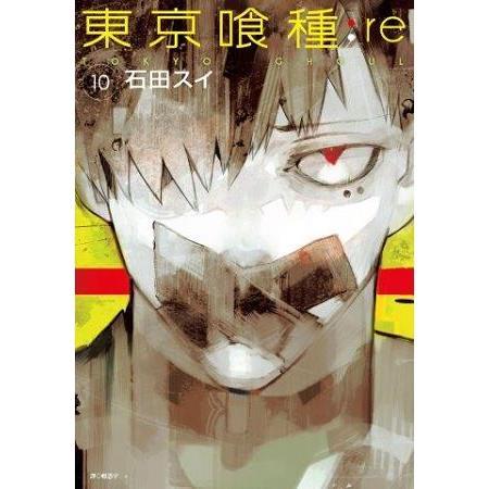 東京喰種:re(10)