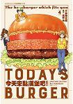 今天來點漢堡吧!(04)