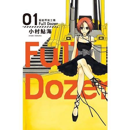 Full Dozer-藝能界推土機-01