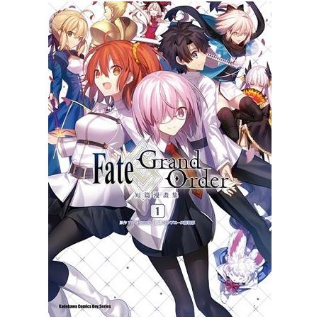Fate/Grand Order短篇漫畫集(1)