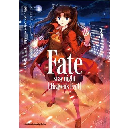 Fate/stay night﹝Heaven's Feel﹞(3)