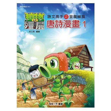 植物大戰殭屍:唐詩漫畫1