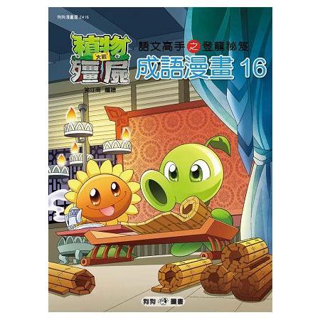 植物大戰殭屍:成語漫畫16