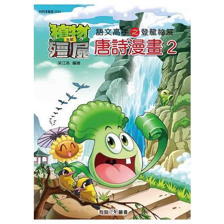 植物大戰殭屍:唐詩漫畫2