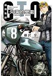 麻辣教師GTO‧失落的樂園08