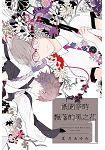 祇園祭時飄落的黑之花01