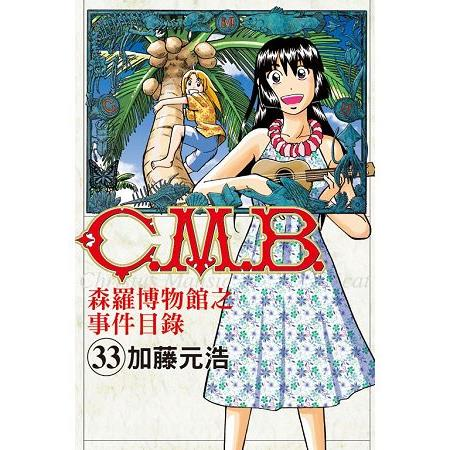 C.M.B.森羅博物館之事件目錄33