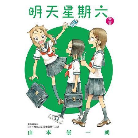明天星期六 春‧夏-全