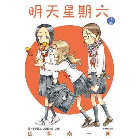明天星期六 秋‧冬-全