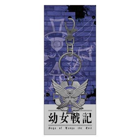 金屬鑰匙圈-幼女戰記 B