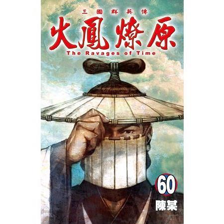 火鳳燎原 (首刷附錄版)60