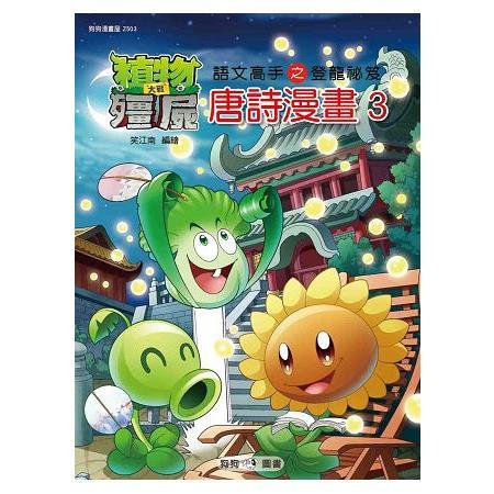 植物大戰殭屍:唐詩漫畫3