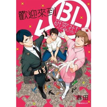 歡迎來到BL研究部!(全)