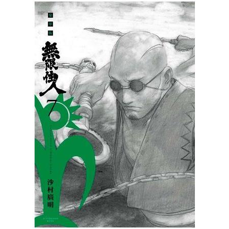 無限住人 豪華版(07)
