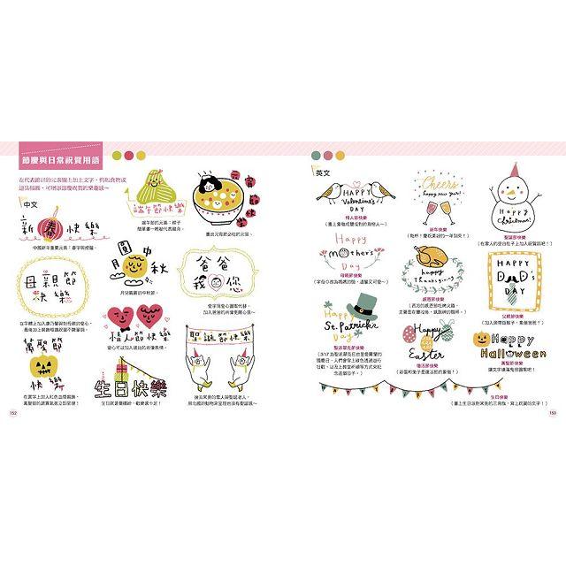 插畫隨行本3000:3種人氣插圖╳簡單配色╳可愛字型╳生活應用