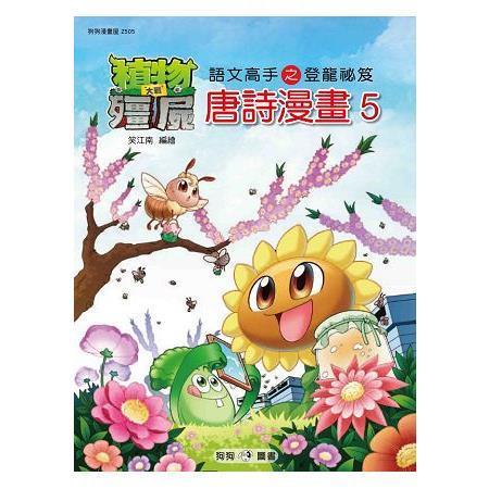 植物大戰殭屍:唐詩漫畫5