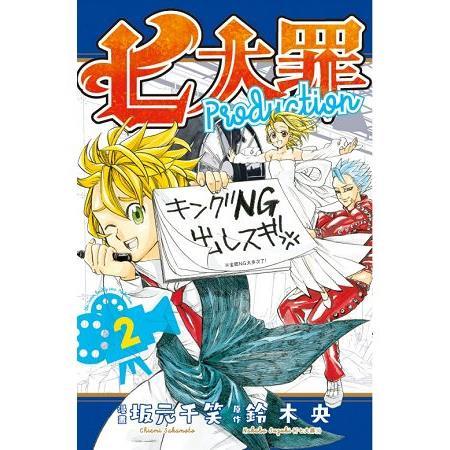 七大罪Production02