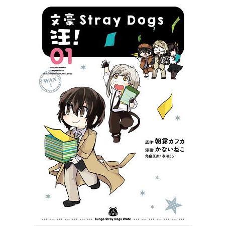 文豪Stray Dogs 汪!01