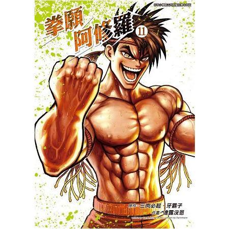 拳願阿修羅(11)