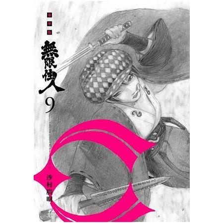 無限住人豪華版(09)