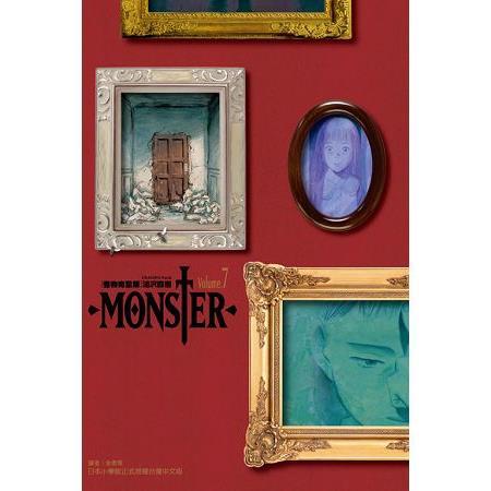 MONSTER怪物完全版07
