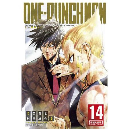 ONE-PUNCH MAN 一拳超人14