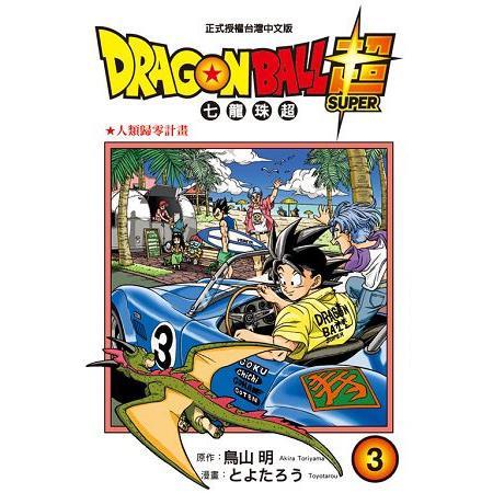 DRAGON BALL超 七龍珠超03