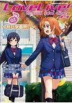 LoveLive!School idol diary第二季(1)~秋日學園祭~漫畫