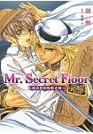 Mr. Secret Floor~啃食我的野獸光輝~ 全