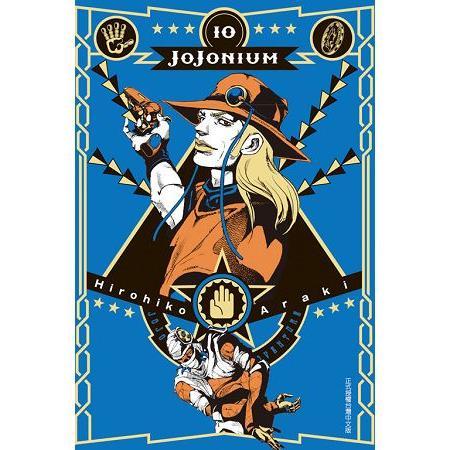 JOJONIUM~JOJO的奇妙冒險盒裝版~10