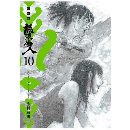 無限住人 豪華版(10)