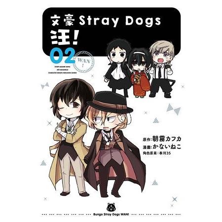 文豪Stray Dogs 汪!02